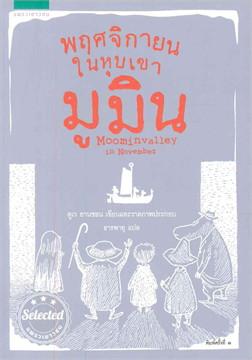 พฤศจิกายนในหุบเขามูมิน Moominvalley in November