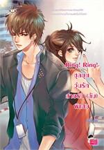 Ring! Ring ชุลมุนวุ่นรักสายรัก(ลับ)พิเศษ