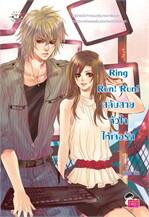 Ring Run Run สลับสายหัวใจให้เจอรัก