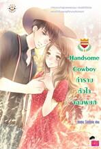 Handsome Cowboy กำราบหัวใจจอมพยศ