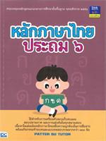 หลักภาษาไทย ประถม ๖