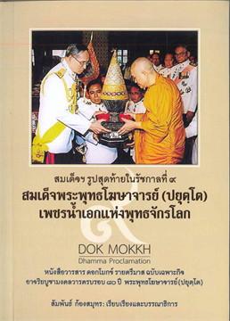 สมเด็จพระพุทธโฆษาจารย์(ปยุตฺโต) เพชรน้ำเอกแห่งพุทธจักรโลก