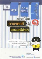 สรุปถาม-ตอบ และแบบฝึกหัดภาษาไทย ป.1