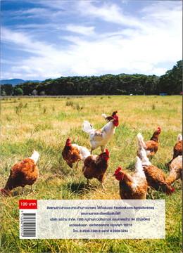 เกษตรกรก้าวหน้า รวมเล่ม ปี 7