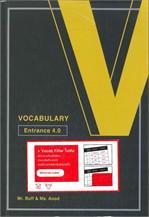 VOCABULARY ENTRANCE 4.0 (พร้อม VOCAB FILTER)