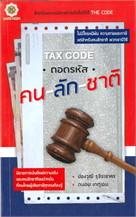 TAX CODE : ถอดรหัส คน-ลัก-ชาติ