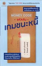MONEY CODE : รหัสลับ เกมชนะหนี้