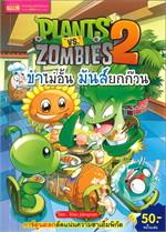 Plants vs Zombies ขำไม่อั้น มันส์ยกก๊วน