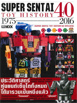 Super Sentai Toy History 40 (1975-2016)