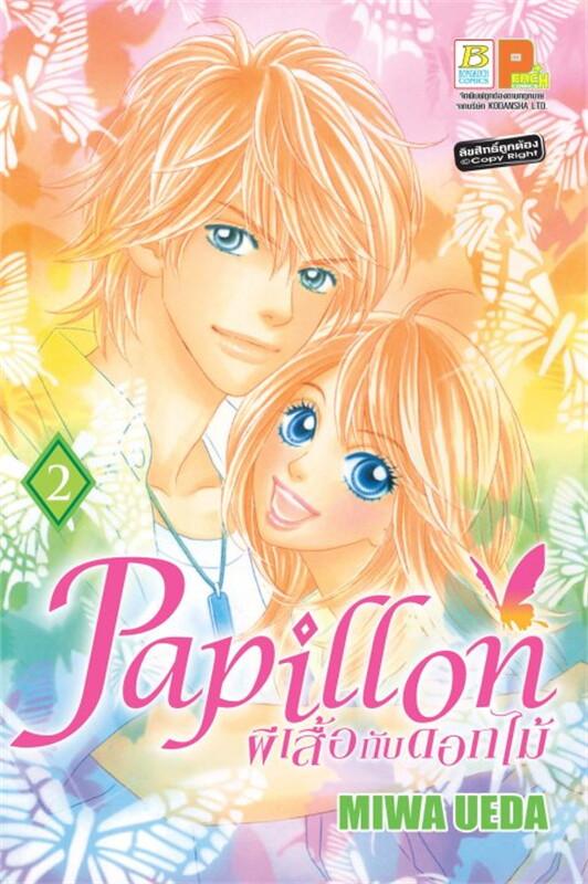 Papillon ผีเสื้อกับดอกไม้ 2