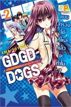 GDGD DOGS ก๊วนหนุ่มเรื่อยเฉื่อยกับสาว 2