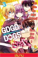 GDGD DOGS ก๊วนหนุ่มเรื่อยเฉื่อยกับสาว 3