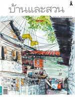 บ้านและสวน ฉบับที่ 491 (กรกฎาคม 2560)