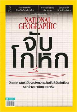 NATIONAL GEOGRAPHIC ฉบับที่ 192 (กรกฎาคม 2560)