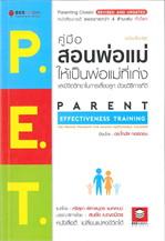 P.E.T. คู่มือสอนพ่อแม่ ให้เป็นพ่อแม่