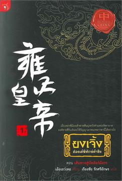ยงเจิ้ง ฮ่องเต้พิทักษ์ต้าชิง เล่ม 1 ตอน เส้นทางสู่บัลลังก์มังกร