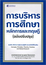การบริหารการศึกษา หลักการและทฤษฎี (ฉบับปรับปรุง)