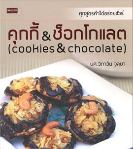 คุกกี้&ช็อกโกแลต (Cookies&Chocolate)(ใหม)