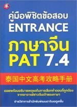 คู่มือพิชิตข้อสอบ entranceภาษาจีนPAT 7.4