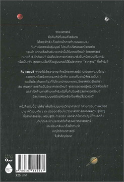 THE MEANING OF SCIENCE วิทยาศาสตร์