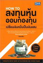 How to ลงทุนหุ้น ออมกองทุน เปลี่ยนเงินหมื่นเป็นเงินแสน