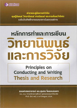 หลักการทำและการเขียนวิทยานิพนธ์และการวิจัย