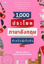1,000 ประโยคภาษาอังกฤษ สำหรับผู้เริ่มต้น