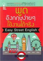พูดอังกฤษง่ายๆ ใช้งานได้จริง Easy Street English