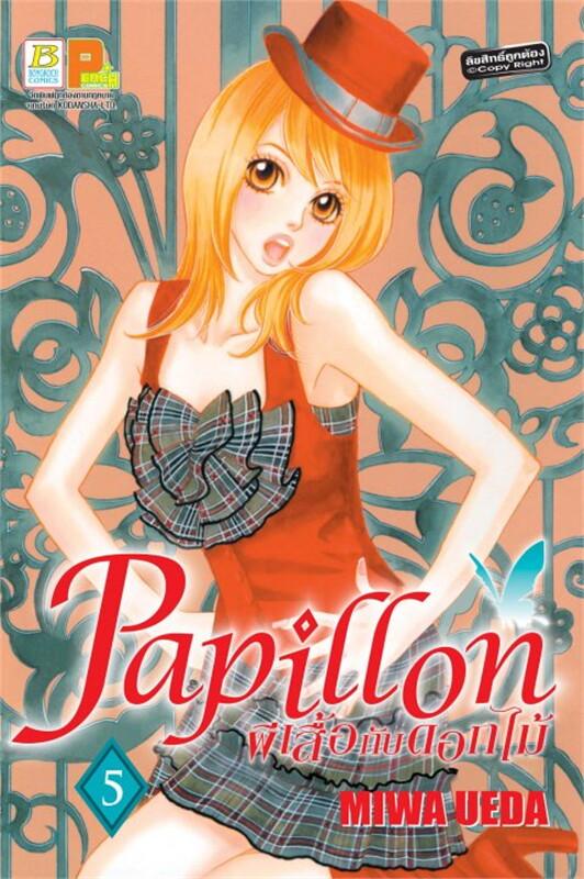 Papillon ผีเสื้อกับดอกไม้ 5