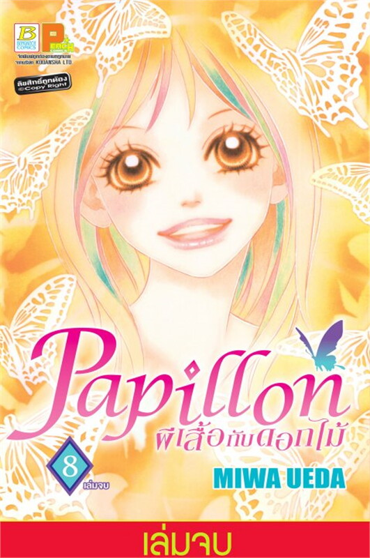 Papillon ผีเสื้อกับดอกไม้ 8 (เล่มจบ)