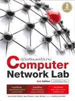 Computer Network Lab ฉบับมืออาชีพ 2 nd