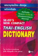 พจนานุกรมไทย-อังกฤษ ฉบับกะทัดรัด