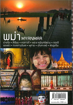 เที่ยวพม่า ซ่าอย่างอินดี้