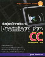 เรียนรู้การใช้งานโปรแกรม Premiere Pro CC