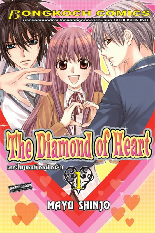 THE DIAMOND OF HEART เดอะไดมอนด์ ออฟ 1
