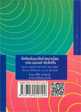 พจนานุกรมภาษาไทย