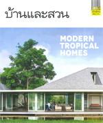 บ้านและสวน MODERN TROPICAL HOMES