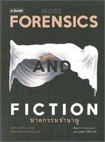 ฆาตกรรมชำนาญ(more forensics and fiction)