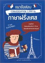แนวข้อสอบ Conversation 1,000 ข้อ ภาษา