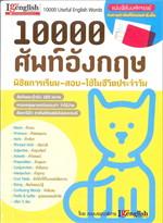 10000 ศัพท์อังกฤษ พิชิตการเรียน-สอบ