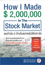 ผมทำเงิน 2 ล้านในตลาดหุ้นได้อย่างไร