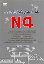 ภาษาญี่ปุ่นพื้นฐาน ระดับ N4