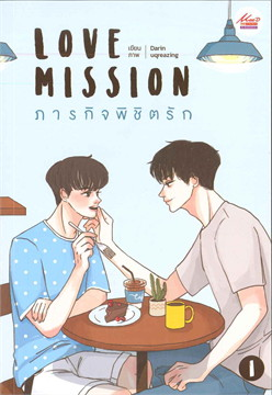 ชุดLove Mission ภารกิจพิชิตรัก เล่ม.1-2