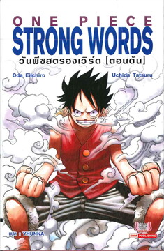 One Piece Strong Word (ตอนต้น)