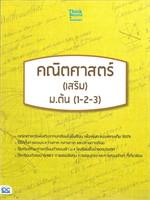 หลักคณิตศาสตร์(เสริม) ม.ต้น (1-2-3)