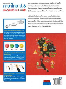 เตรียมพร้อมภาษาไทย ป.6 พิชิตสอบเข้า ม.1