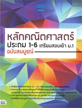 หลักคณิตศาสตร์ประถม1-6 เตรียมสอบเข้า ม.1