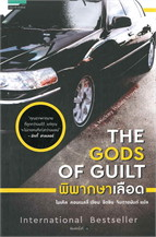 พิพากษาเลือด THE GODS OF GUILT