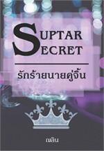 Suptar secret รักร้ายนายคู่จิ้น