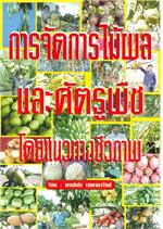 การจัดการไม้ผลและศัตรูพืช โดยแนวทางชีวภาพ